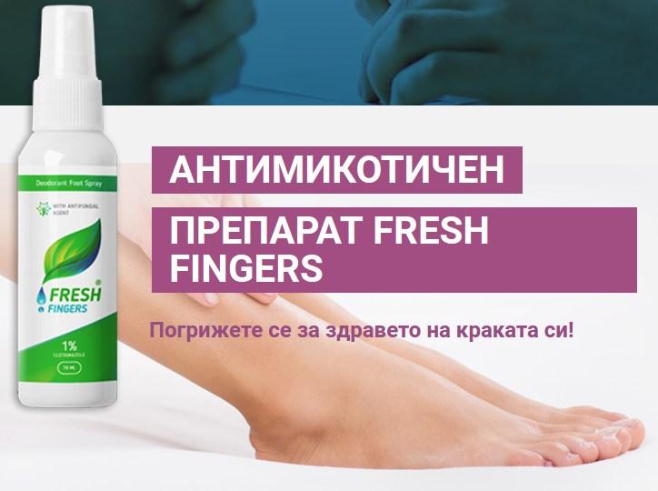 антимикотичен препарат фреш фингърс