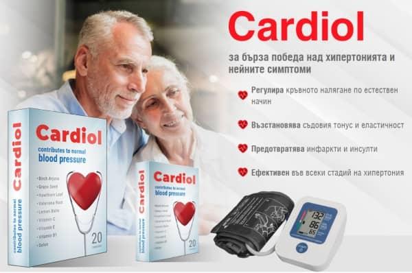 Cardiol мнения и цена, високо кръвно, хипертония, сърце