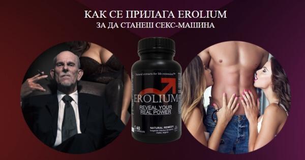 дозировка, капсули еролиум форте макс