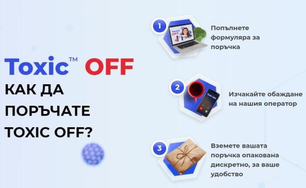 toxic off цена България капсули детокс