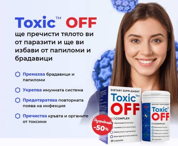 Toxic Off Biocomplex капсули мнения