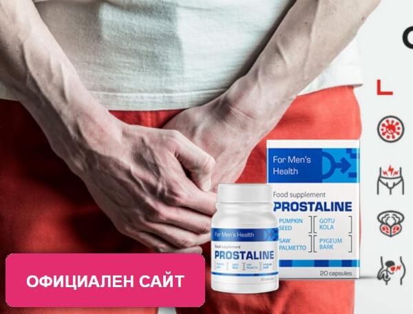 ProstaLine капсули Цена България