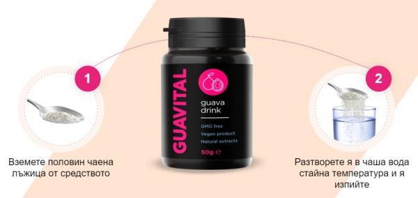 Гуавитал